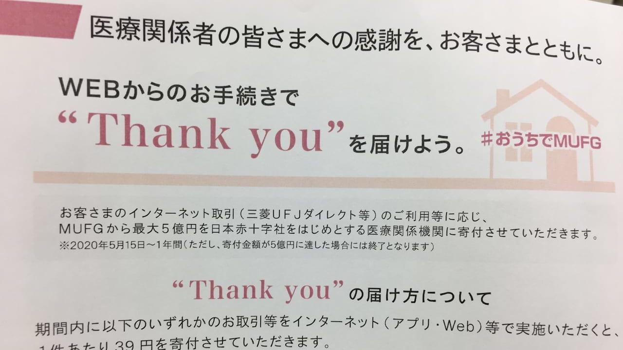 三菱UFJ銀行さんキューを届けよう