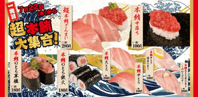 かっぱ寿司超創業祭