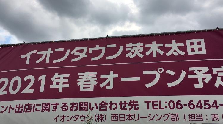 イオンタウン茨木