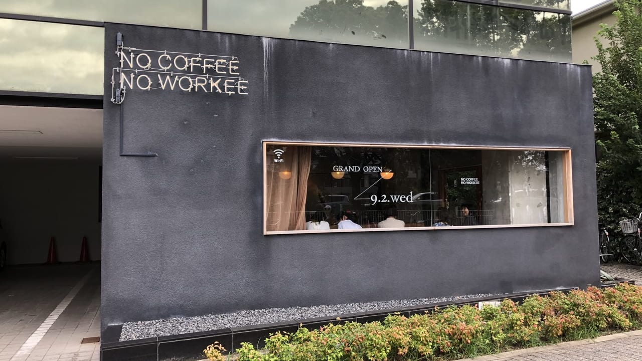 nocoffeenoworkeecafe