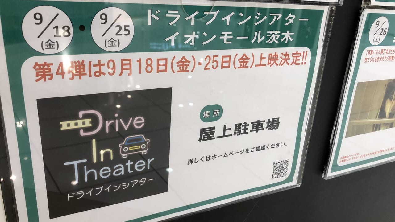 ドライブインシアターの告知