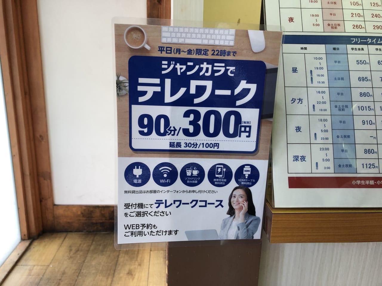 ジャンカラ阪急茨木店テレワークプラン