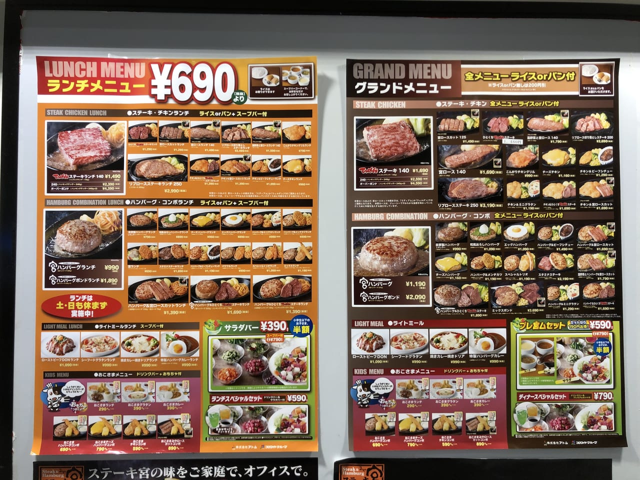Go to eat ステーキ 宮
