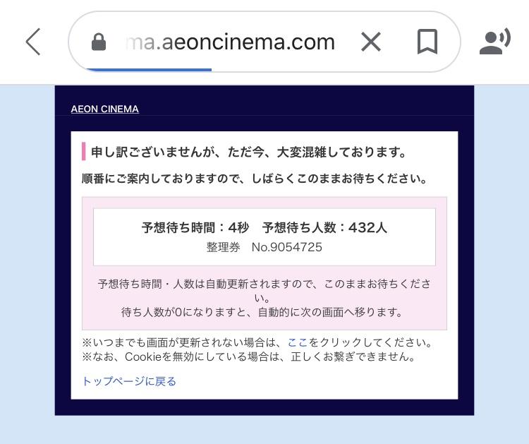 イオンシネマ茨木公式サイト