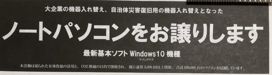 ノートパソコン譲渡会