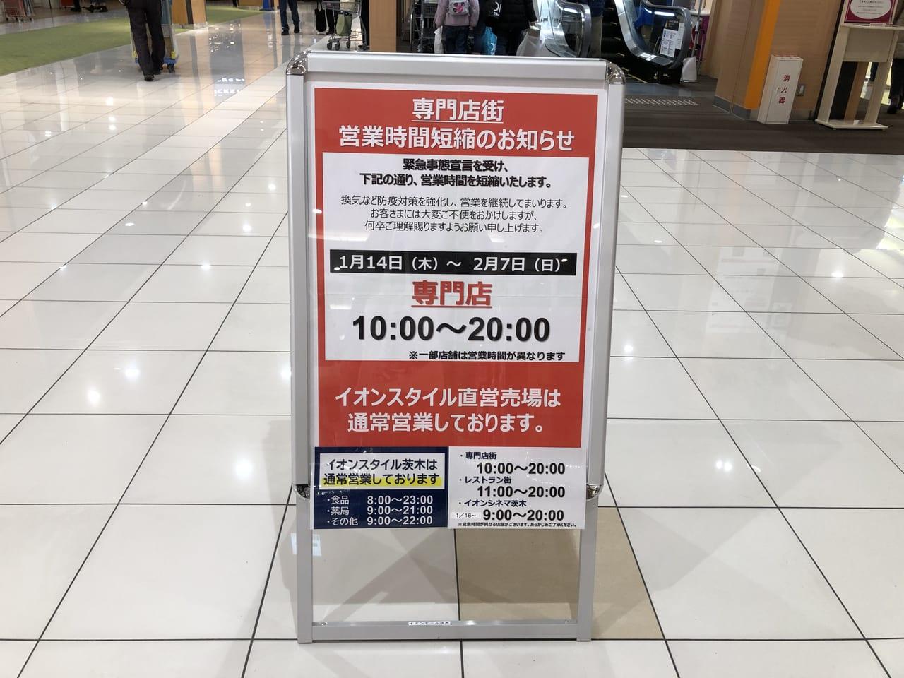 専門店街の営業時間変更