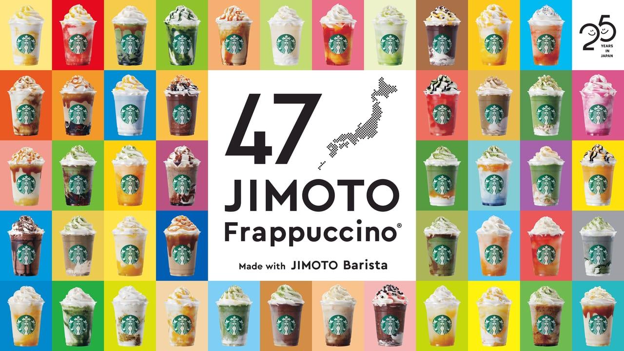 47 JIMOTOフラペチーノ