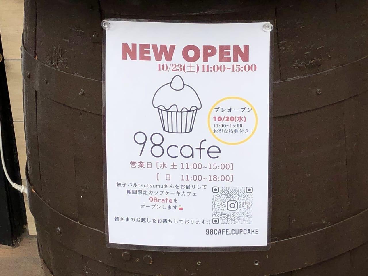 98カフェ