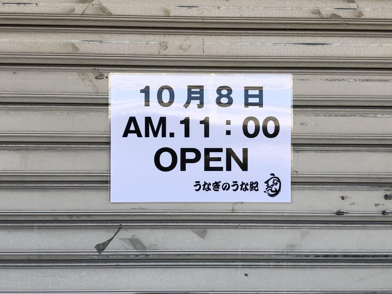 オープン日時