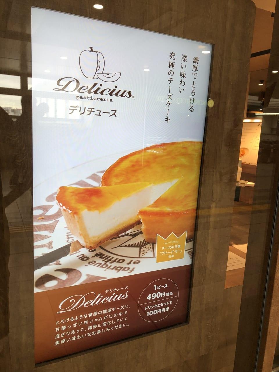 デリチュースのチーズケーキ